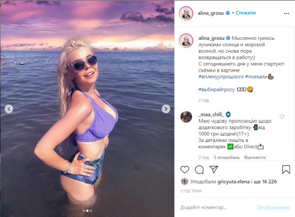 Алина Гросу поделилась пляжными кадрами из Одессы