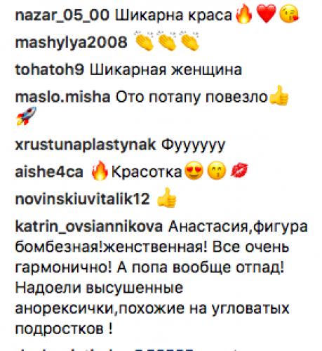Реакция сети на фото Насти Каменских в купальнике