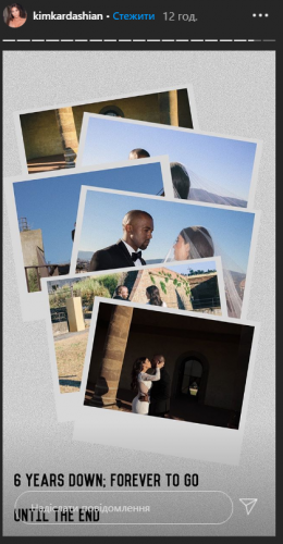 Ким Кадрашьян трогательно поздравила Канье Уэста с годовщиной свадьбы