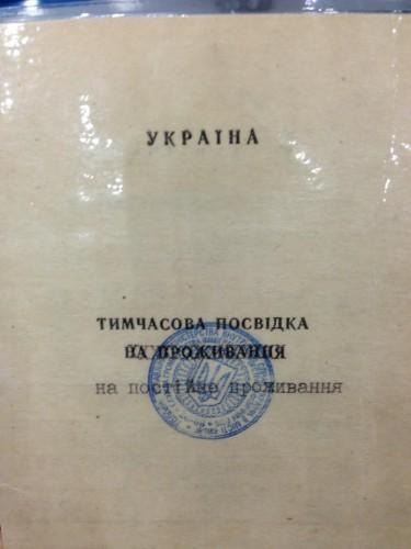 Анастасия Приходько опубликовала в Twitter фотографии документов