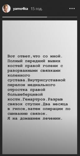 Какие травмы получила Яна Глущенко в фатальном ДТП
