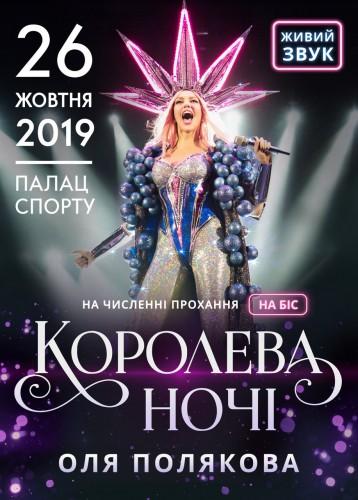 Афиша концерта Оли Поляковой