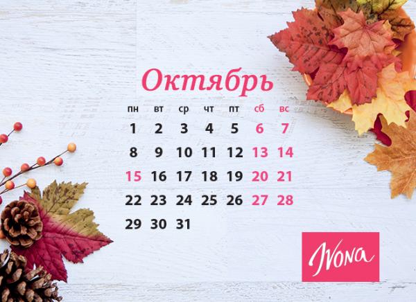 Календарь выходных дней в октябре 2018 года в Украине