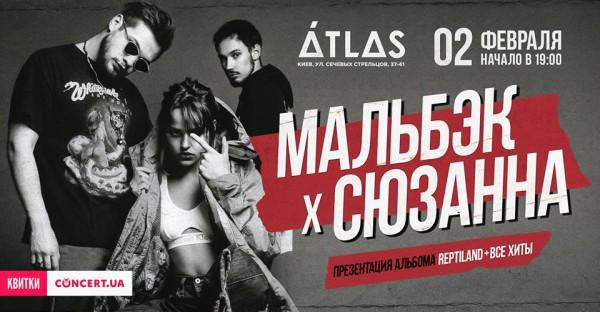 В Киеве впервые выступят Мальбэк х Сюзанна
