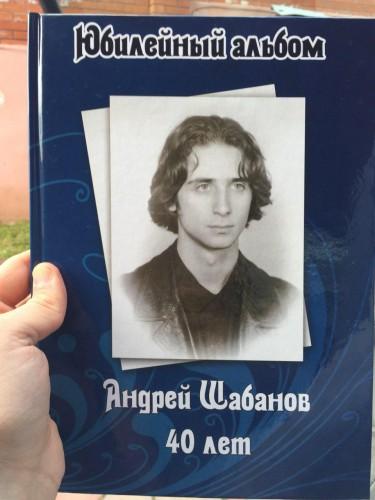 Андрей Шабанов