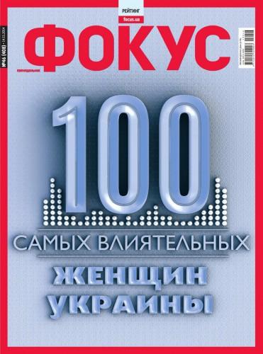 Выпуск журнала Фокур с рейтингом выйдет в продажу 14 ноября