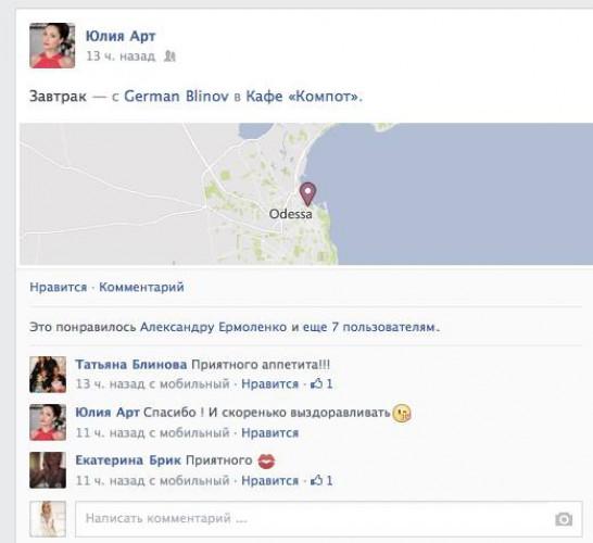 Наталья Окунская опубликовала сканы страниц, которые доказывают, что ей изменял муж
