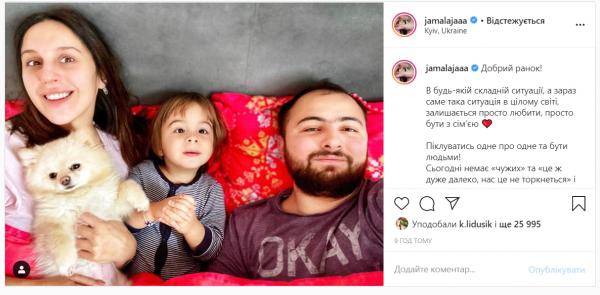 Джамала с мужем и сыном