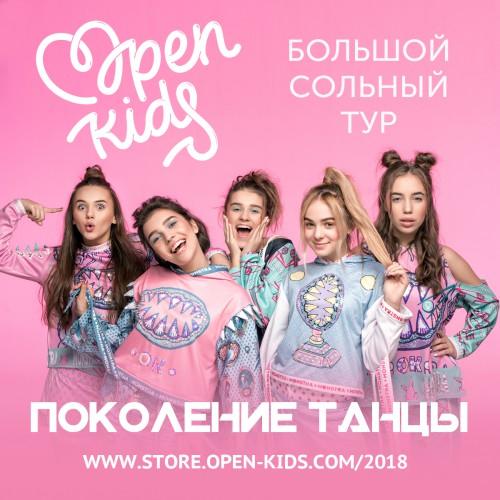 Афиша тура Open Kids фото