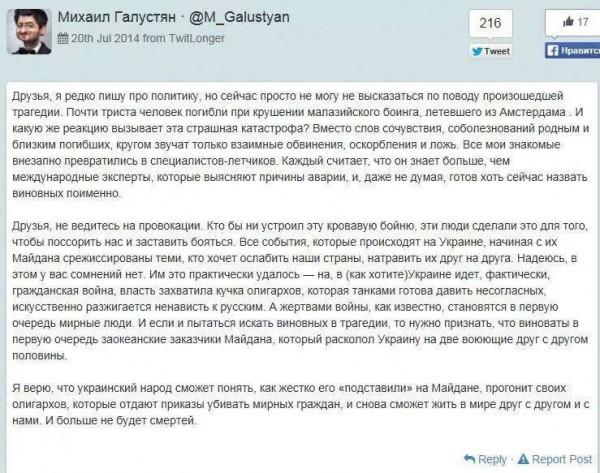 Сообщение Михаила Галустяна в социальной сети