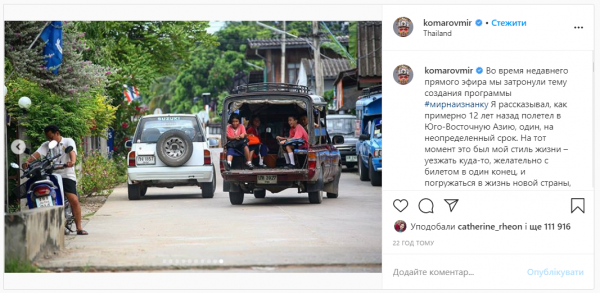 Дмитрий Комаров показал в Таиланде