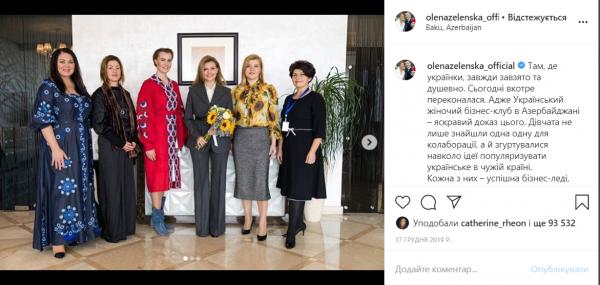 Елена Зеленская в Азербайджане