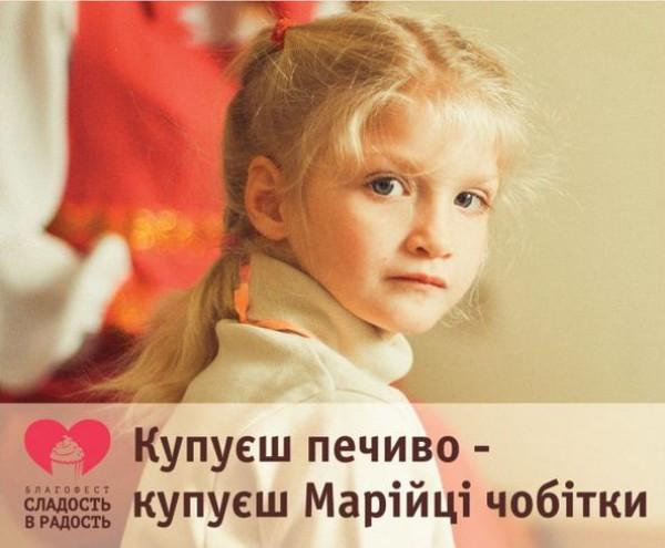 Благотворительный фестиваль Сладость в радость: не оставайся равнодушной к детям-сиротам