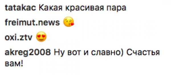Комментарии об отношениях Ани Лорак и Олега Боднарчука