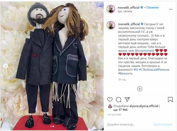 MONATIK трогательно поздравил жену с годовщиной свадьбы