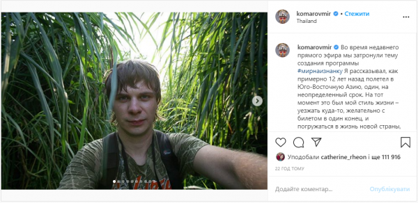 Дмитрий Комаров показал, как выглядел в 25 лет