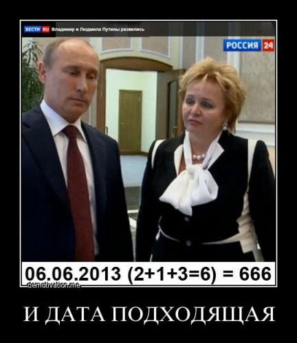 Владимир Путин развелся женой