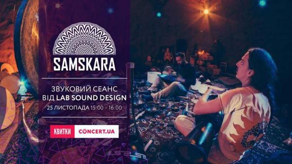 Выставка Samskara