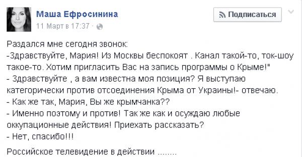 Разговор Маши с российским телевидением
