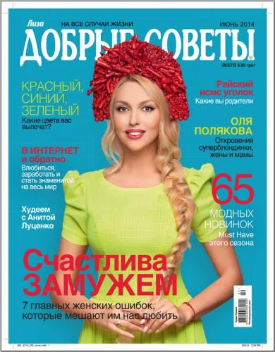 Оля Полякова рассказала об украинских женщинах