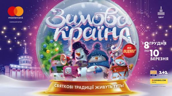 Куда пойти в Киеве: самые яркие мероприятия 8 – 9 декабря