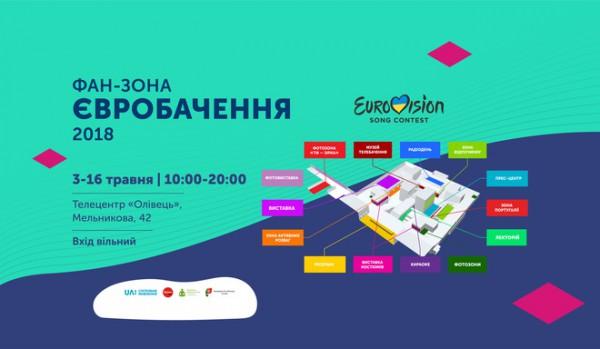 Официальная фан-зона Евровидения 2018 афиша