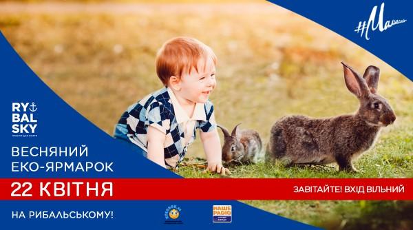 В Киеве проведут эко-ярмарку и большой Family Market для всей семьи