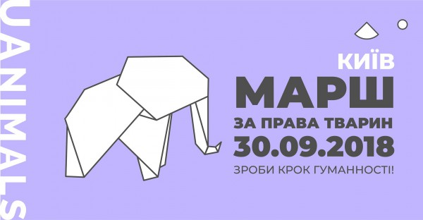 Всеукраинский марш за права животных 2018