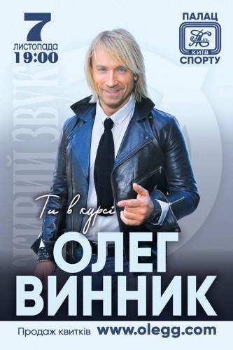 Олег Винник раскрыл секреты шоу в киевском Дворце спорта