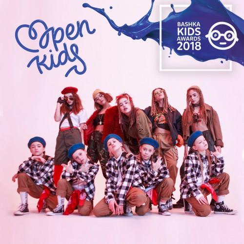 Open Kids фото