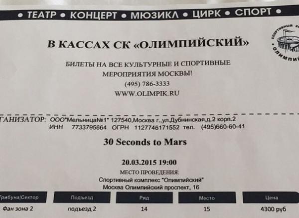 Цена на билеты на концерт 30 seconds to mars афиша николаевский кукольный театр