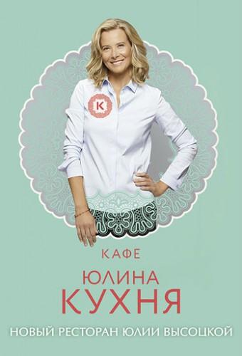 Юлия Высоцкая открыла еще один собственный ресторан в Москве