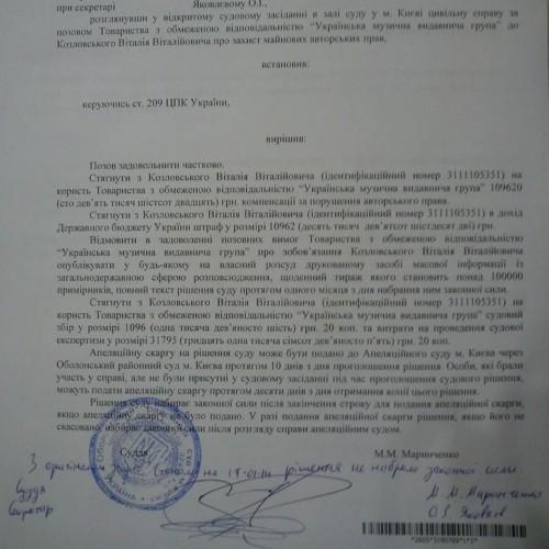 Игорь Кондратюк отсудил у Виталия Козловского крупную сумму