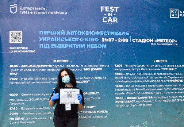 Как прошел первый автокинофестиваль FESTinCAR2020 в Днепре