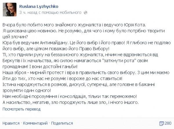 Певица Руслана сообщила об избиении ведущего Антимайдана