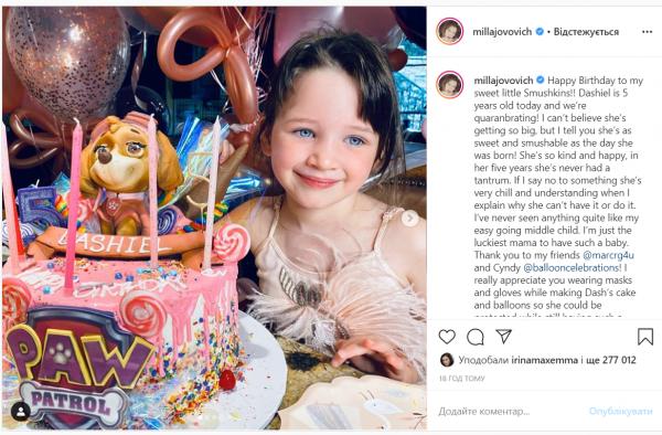 День рождения дочери Миллы Йовович
