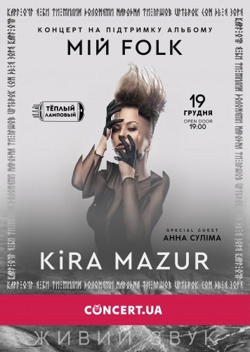 Афиша концерта KiRA MAZUR