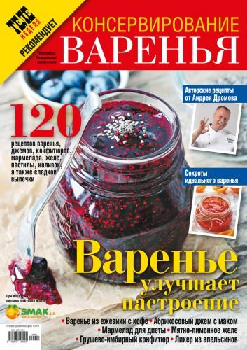 120 лучших рецептов варенья в спецвыпуске журнала