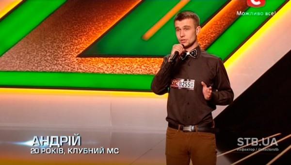 Х-Фактор 5: Андрей