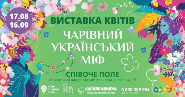 Осенние выходные в Киеве: самые яркие мероприятия