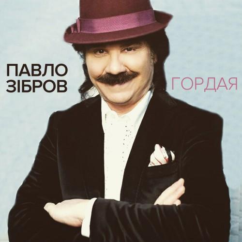 Обложка песни Павела Зиброва