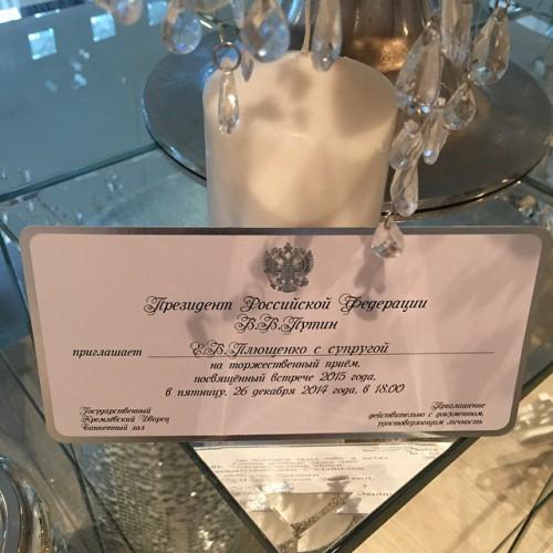 Яна Рудковская похвасталась приглашением на прием президента