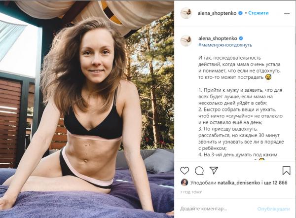 Алена Шоптенко запостила фото в купальнике