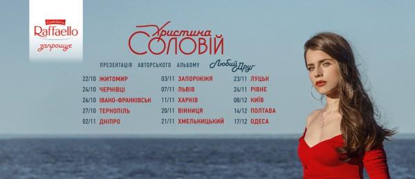 Расписание концертов Христины Соловий