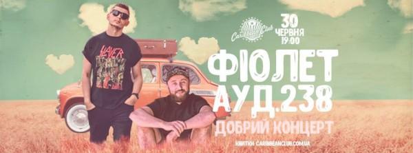 Группы Фиолет и Ауд.238 сыграют благотворительный концерт в Киеве