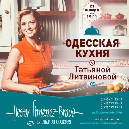 Мастер-класс Татьяны Литвиновой