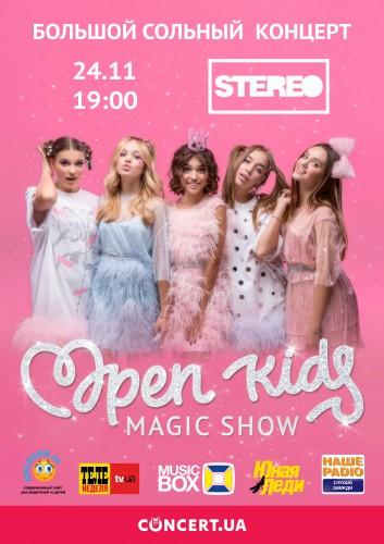 Афиша нового Magic Show от Open Kids