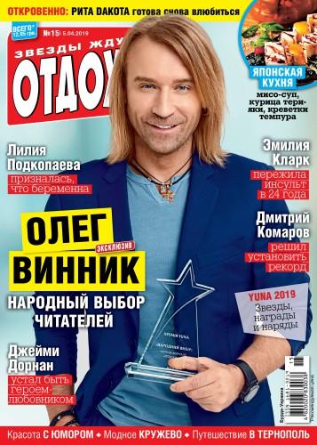 """Олег Винник на обложке журнала """"Отдохни"""""""