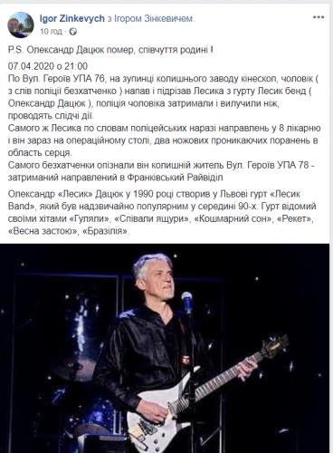 Во Львове бездомный убил солиста рок-группы