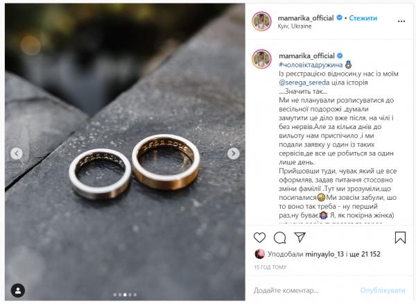 Обручальные кольца MamaRika и Сергея Середы